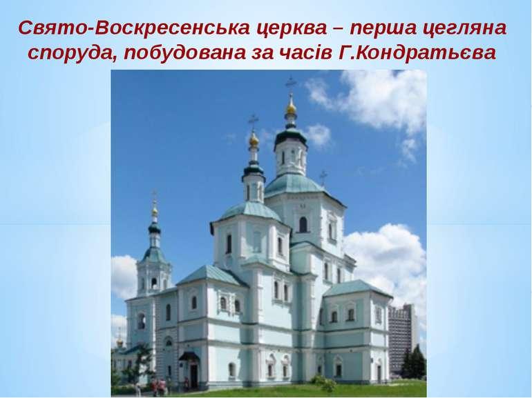 Свято-Воскресенська церква – перша цегляна споруда, побудована за часів Г.Кон...