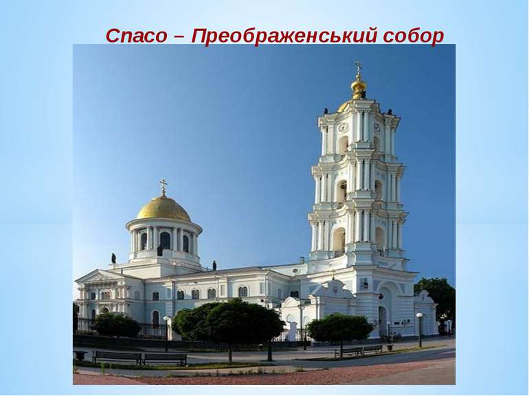 Спасо – Преображенський собор