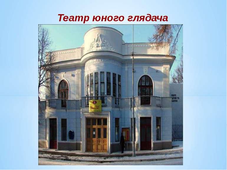 Театр юного глядача