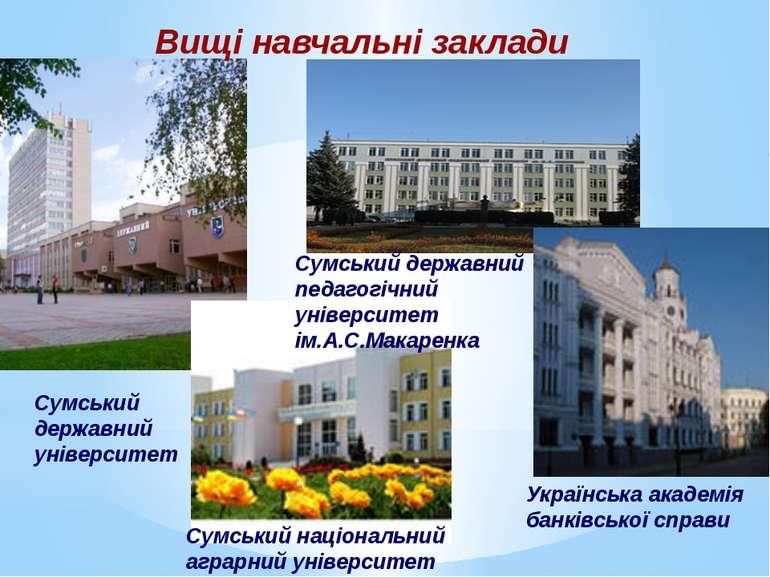 Вищі навчальні заклади Сумський державний університет Сумський державний педа...