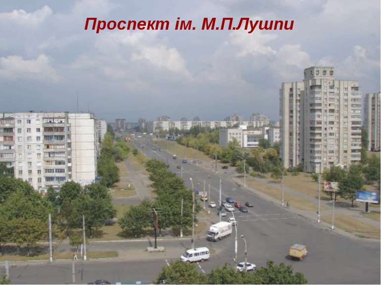 Проспект ім. М.П.Лушпи