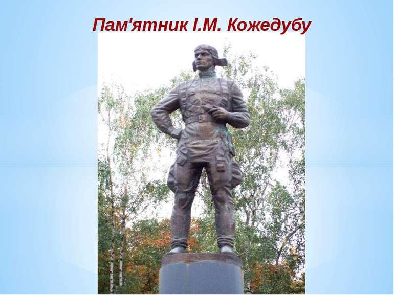 Пам'ятник І.М. Кожедубу
