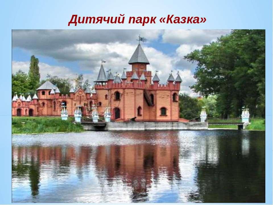 Дитячий парк «Казка»