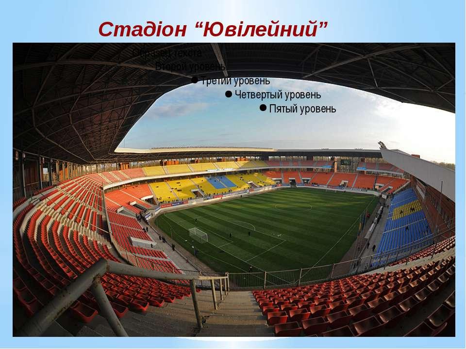 """Стадіон """"Ювілейний"""""""