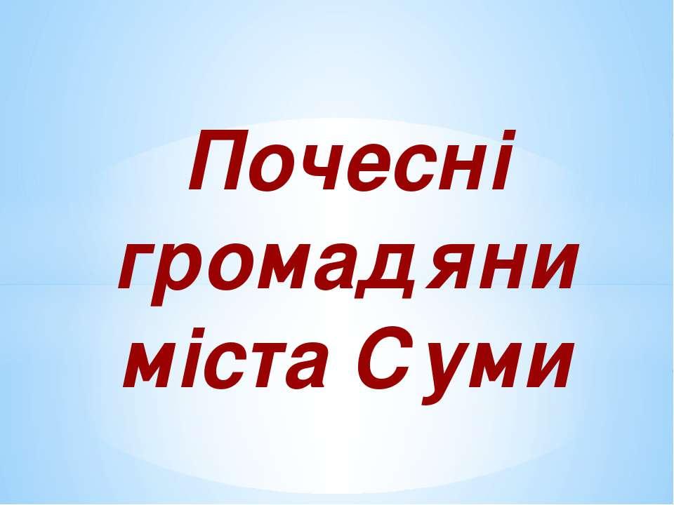 Почесні громадяни міста Суми