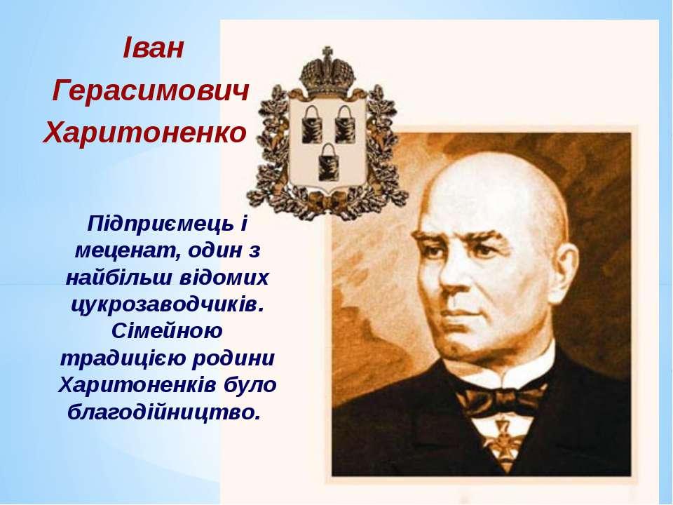 Іван Герасимович Харитоненко Підприємець і меценат, один з найбільш відомих ц...