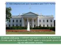 15 квітня 1935 року в кабінеті президента США Ф.Д.Рузвельта у Білому домі був...