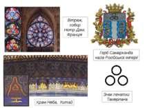 Вітраж, собор Нотр-Дам, Франція Герб Самарканда часів Російської імперії Знак...