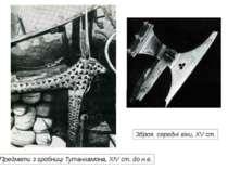 Предмети з гробниці Тутанхамона, XIV ст. до н.е. Зброя, середні віки, XV ст.