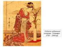Робота художника Кітагави Утамаро 1754 – 1806 рр.