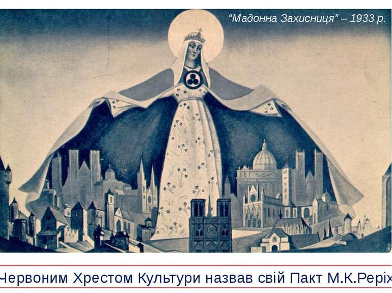 """Червоним Хрестом Культури назвав свій Пакт М.К.Реріх """"Мадонна Захисниця"""" – 19..."""