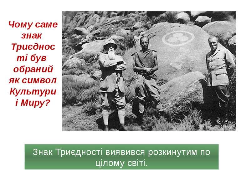 Чому саме знак Триєдності був обраний як символ Культури і Миру? Знак Триєдно...