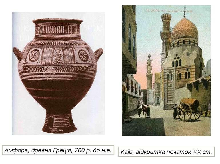 Амфора, древня Греція, 700 р. до н.е. Каїр, відкритка початок XX ст.