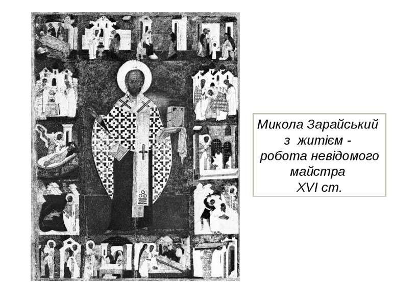 Микола Зарайський з житієм - робота невідомого майстра XVI ст.