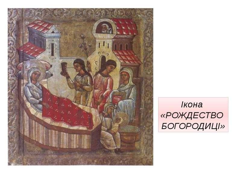 Ікона «РОЖДЕСТВО БОГОРОДИЦІ»