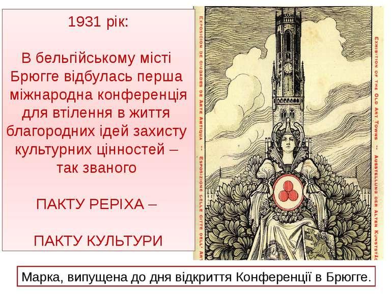 1931 рік: В бельгійському місті Брюгге відбулась перша міжнародна конференція...