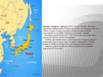 Договір чотирьох держав (США, Англія, Японія, Франція) гарантував збереження ...