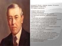 Президент В. Вілсон - «творець» відомих «14 пунктів» оприлюднених 8 січня 191...