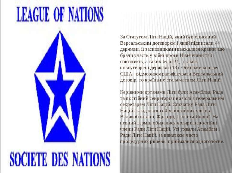 За Статутом Ліги Націй, який був описаний Версальським договором і який підпи...