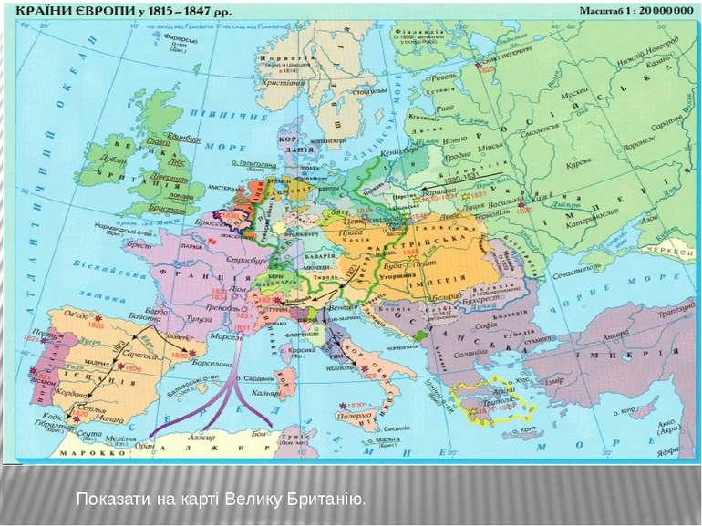 Показати на карті Велику Британію.