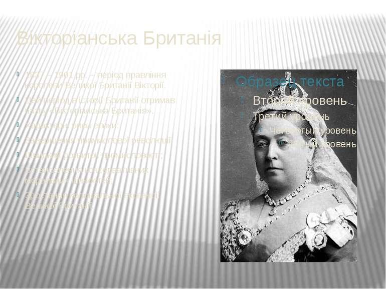 Вікторіанська Британія 1837 – 1901 рр. – період правління королеви Великої Бр...