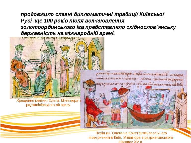продовжило славні дипломатичні традиції Київської Русі, ще 100 років після вс...