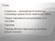 План Соціально – економічне й політичне становище країни після закінчення вій...