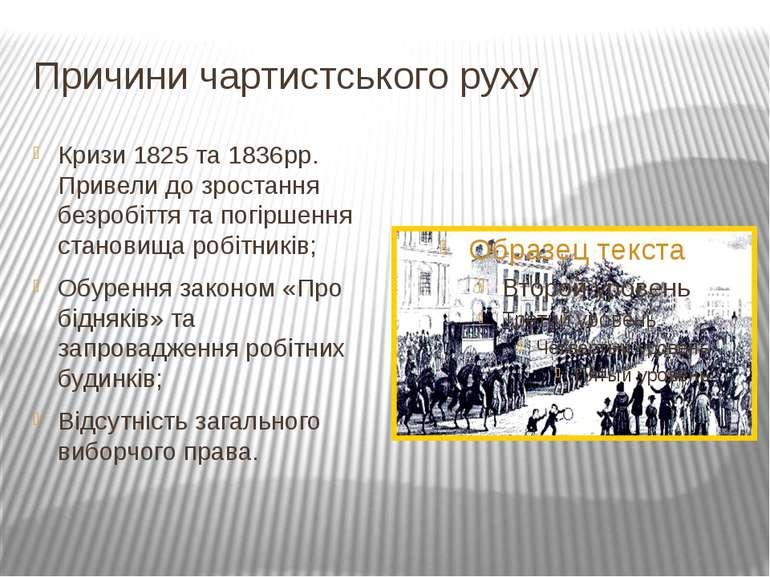 Причини чартистського руху Кризи 1825 та 1836рр. Привели до зростання безробі...