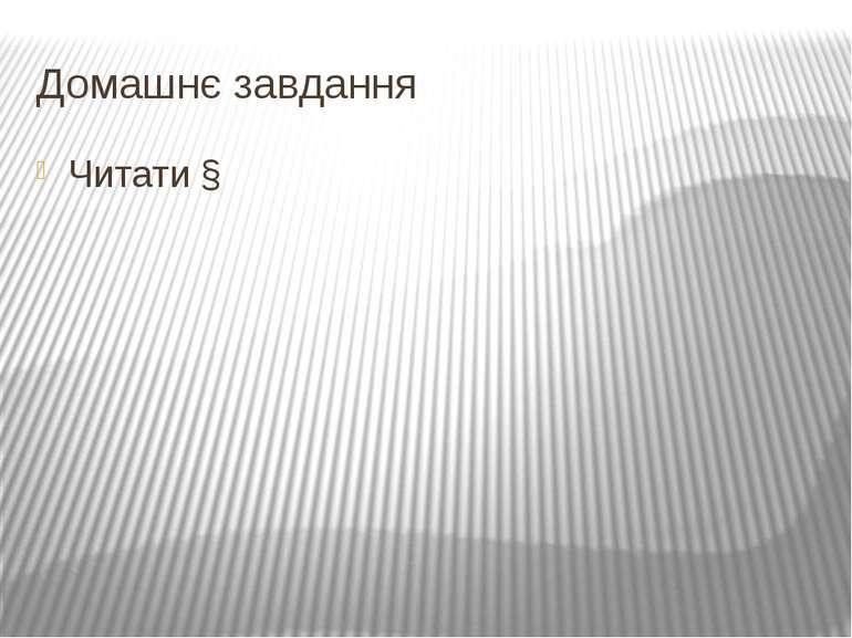 Домашнє завдання Читати §