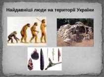 Найдавніші люди на території України