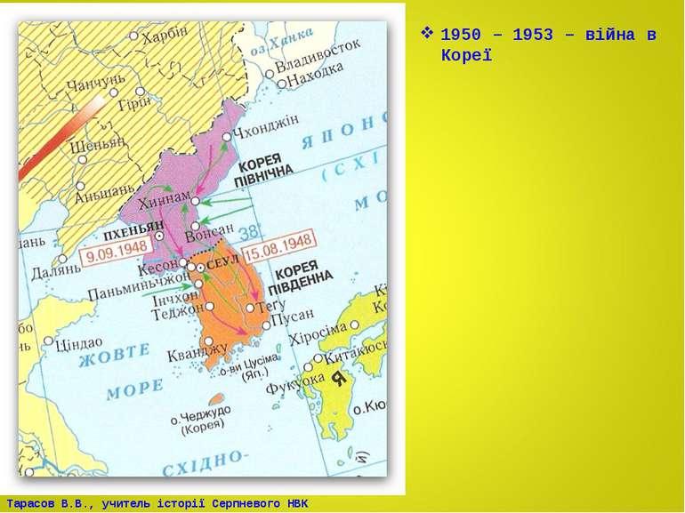 1950 – 1953 – війна в Кореї Тарасов В.В., учитель історії Серпневого НВК