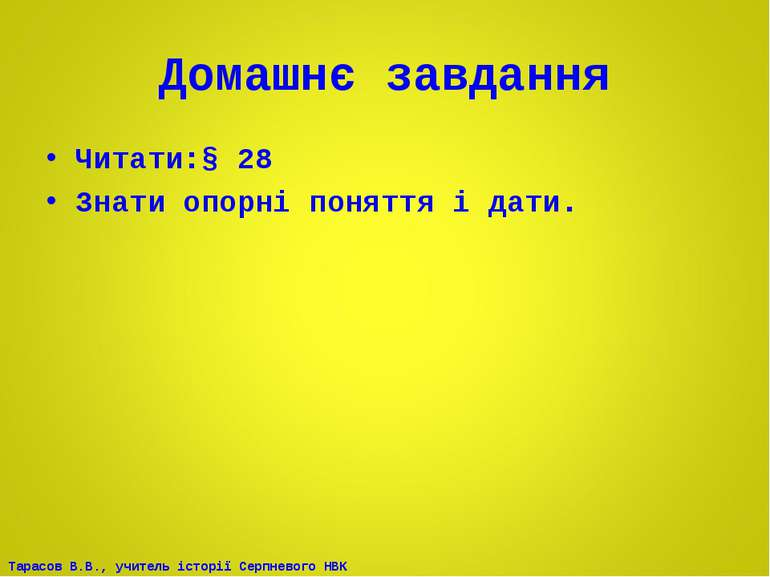 Домашнє завдання Читати:§ 28 Знати опорні поняття і дати. Тарасов В.В., учите...