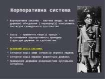 Корпоративна система Корпоративна система – система влади, за якої державні о...