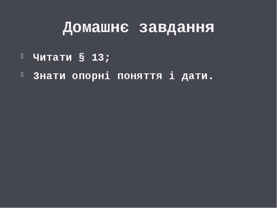 Домашнє завдання Читати § 13; Знати опорні поняття і дати.
