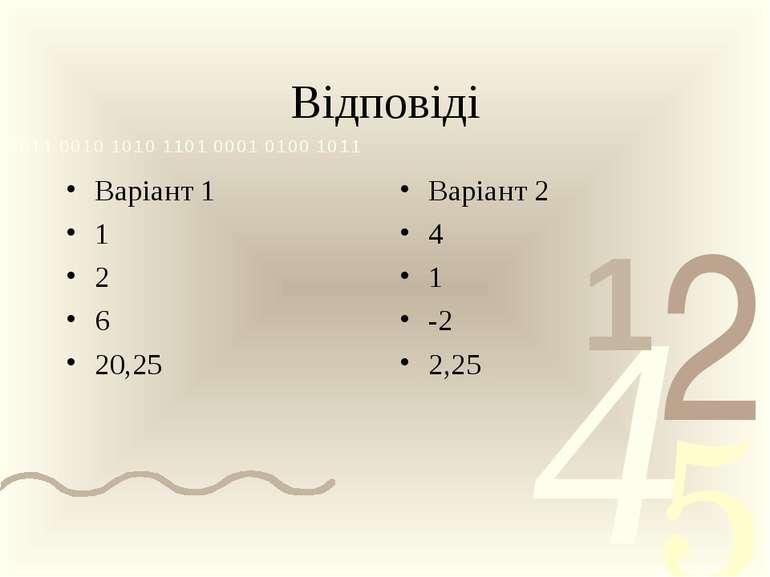 Відповіді Варіант 1 1 2 6 20,25 Варіант 2 4 1 -2 2,25