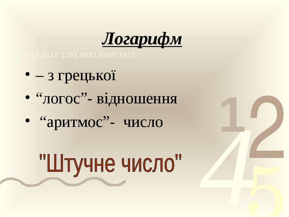"""Логарифм – з грецької """"логос""""- відношення """"аритмос""""- число"""