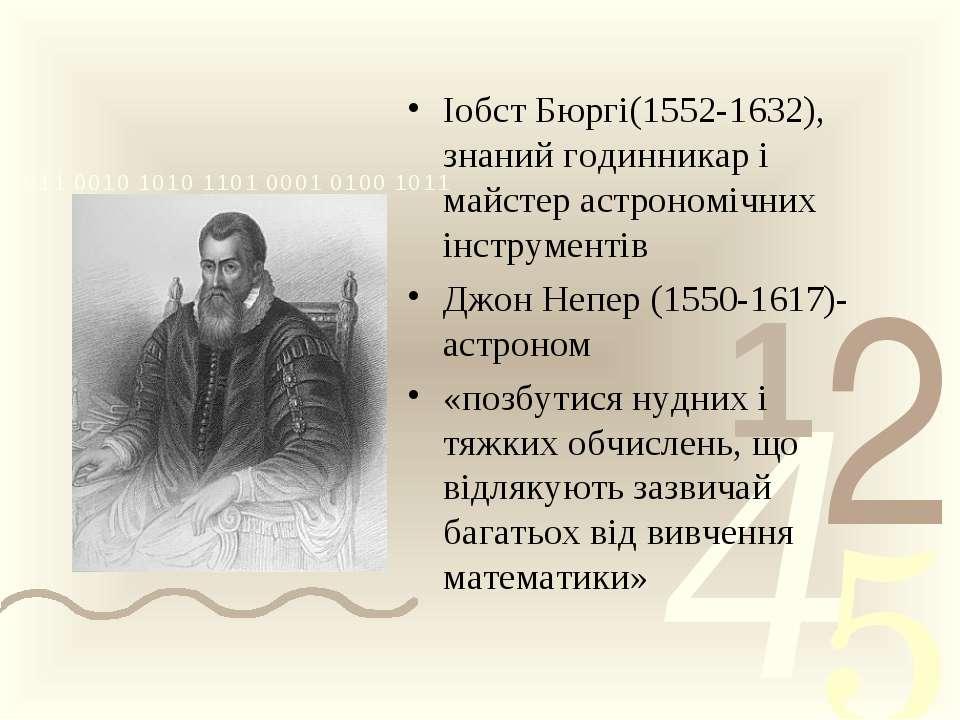 Іобст Бюргі(1552-1632), знаний годинникар і майстер астрономічних інструменті...