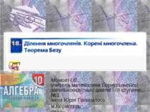 Момот І.В., учитель математики Бориспільської загальноосвітньої школи І-ІІІ с...