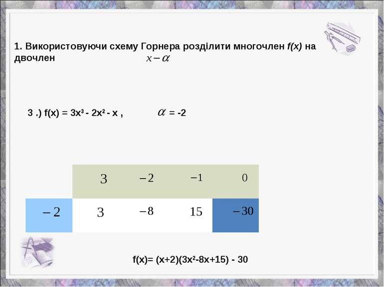 f(x)= (x+2)(3x2-8x+15) - 30 3 .) f(x) = 3x3 - 2x2 - x , = -2