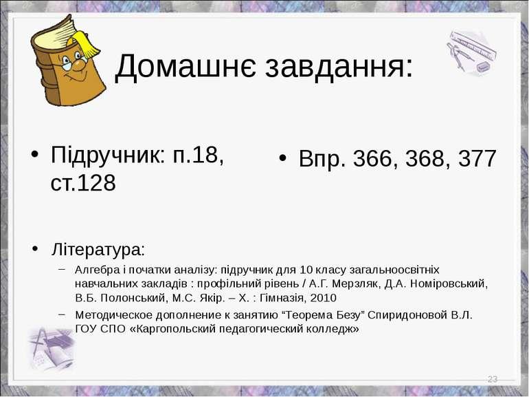 Домашнє завдання: Підручник: п.18, ст.128 Впр. 366, 368, 377 Література: Алге...