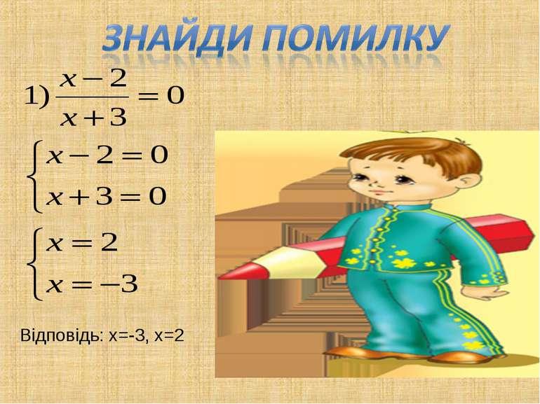 Відповідь: х=-3, х=2