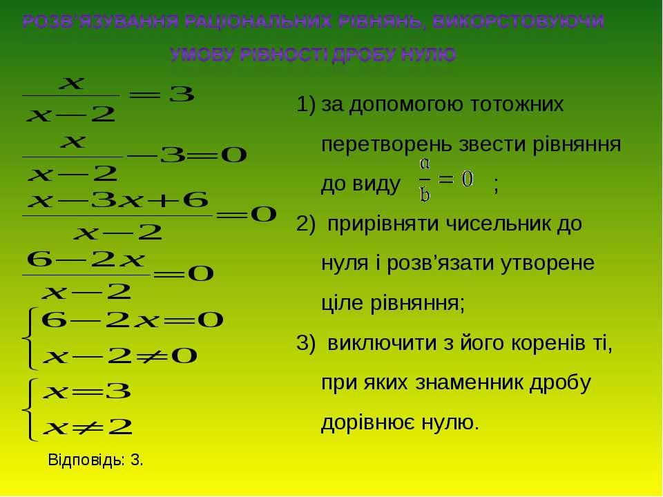 за допомогою тотожних перетворень звести рівняння до виду ; прирівняти чисель...