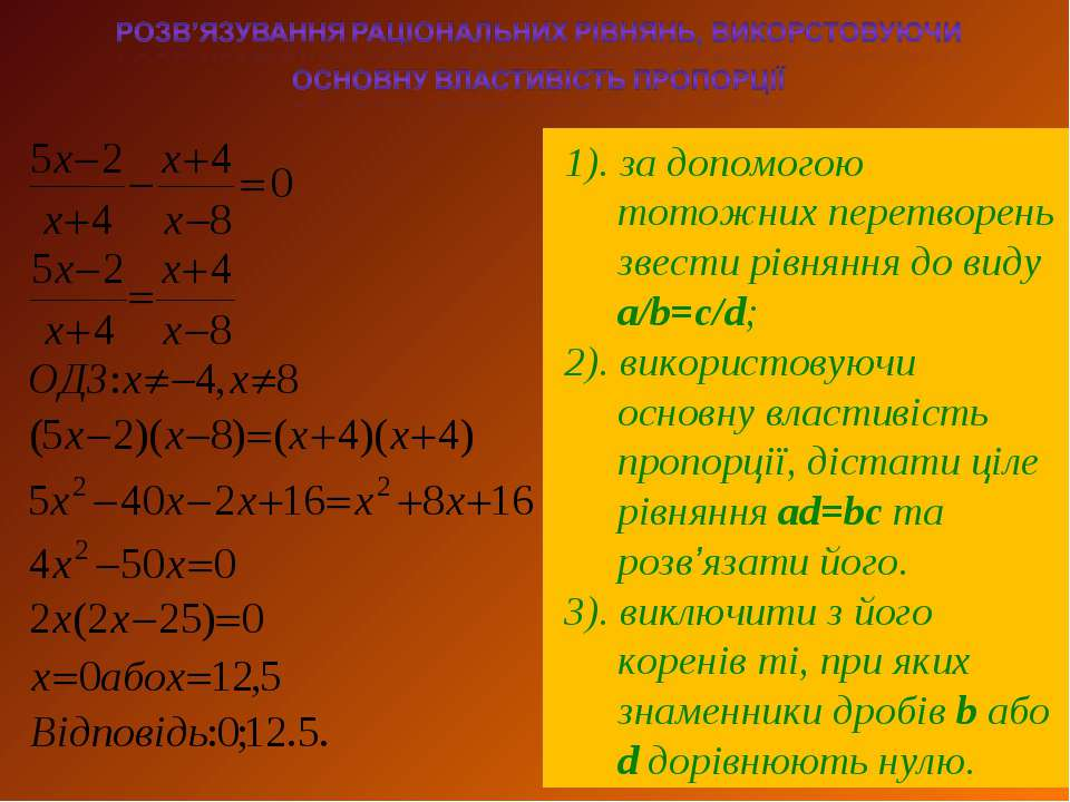 1). за допомогою тотожних перетворень звести рівняння до виду а/b=c/d; 2). ви...