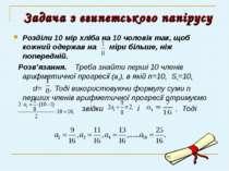 Задача з єгипетського папірусу Розділи 10 мір хліба на 10 чоловік так, щоб ко...