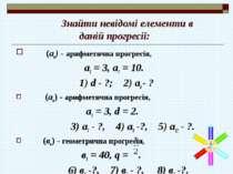 Знайти невідомі елементи в даній прогресії: (аn) - арифметична прогресія, а1 ...