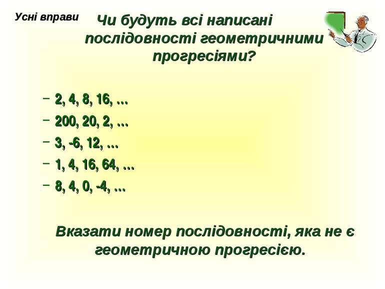 Чи будуть всі написані послідовності геометричними прогресіями? 2, 4, 8, 16, ...