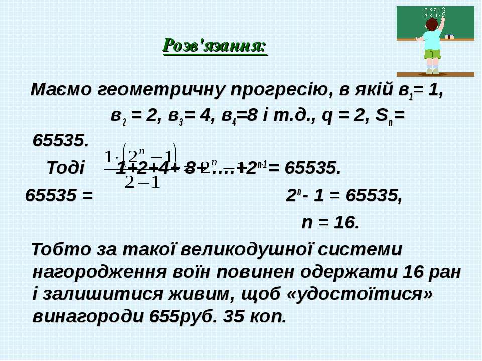 Розв'язання: Маємо геометричну прогресію, в якій в1= 1, в2 = 2, в3 = 4, в4=8 ...
