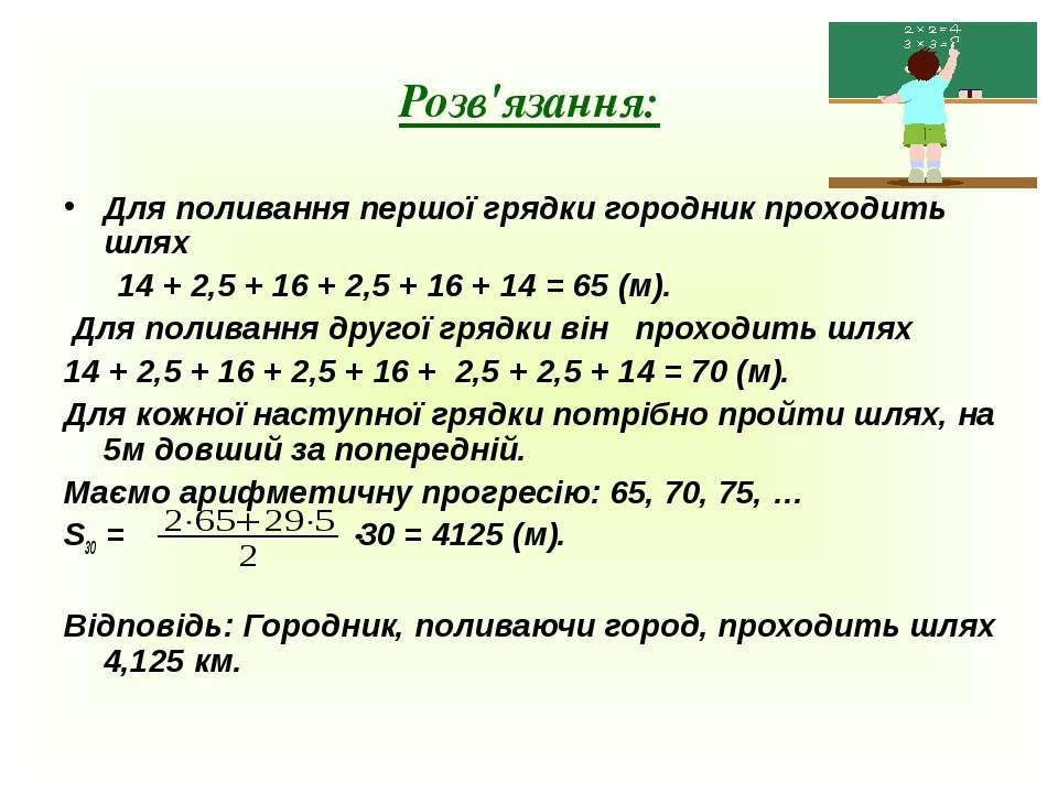 Розв'язання: Для поливання першої грядки городник проходить шлях 14 + 2,5 + 1...
