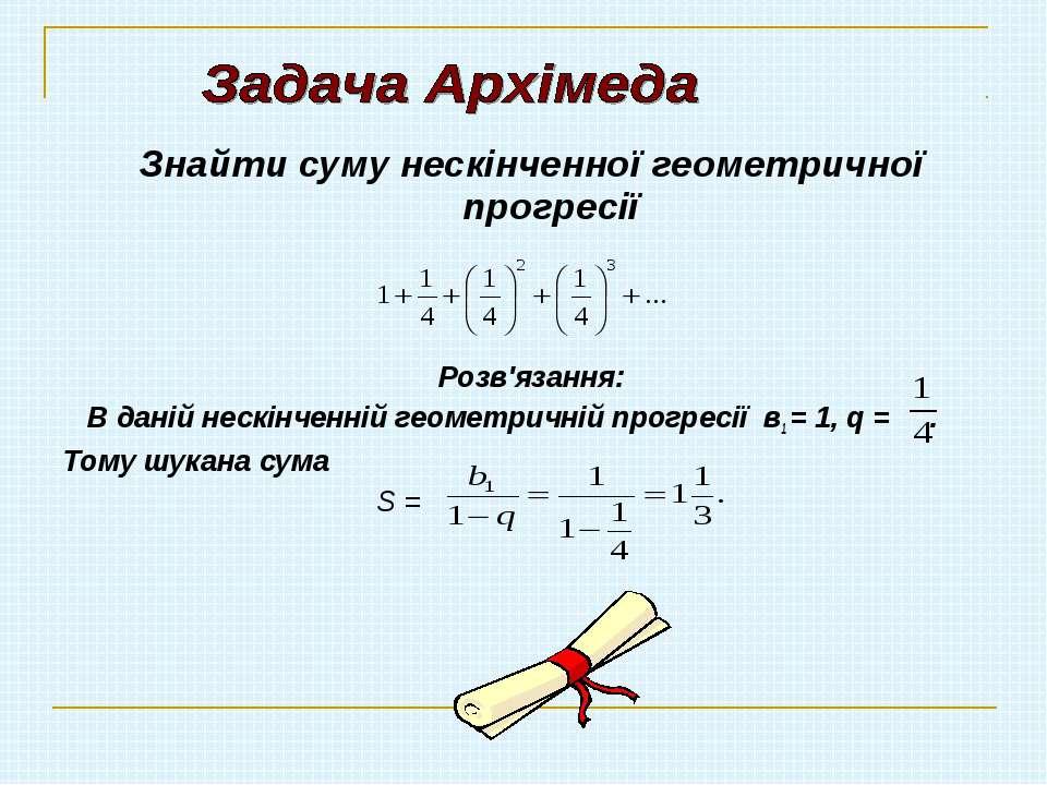 Знайти суму нескінченної геометричної прогресії Розв'язання: В даній нескінче...