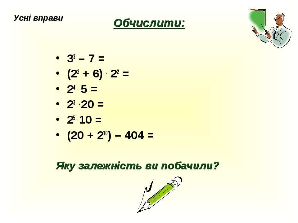 Обчислити: 33 – 7 = (22 + 6) . 22 = 24 . 5 = 23 . 20 = 25 . 10 = (20 + 210) –...